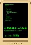 計算機科学への招待-電子書籍
