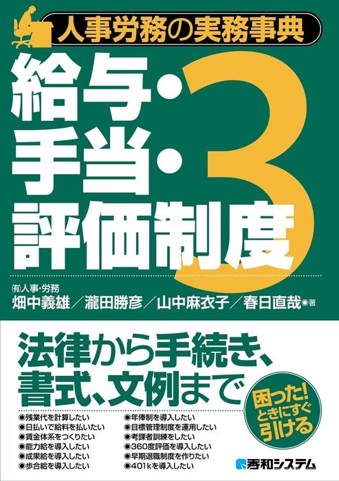 人事労務の実務事典3 給与・手当・評価制度拡大写真