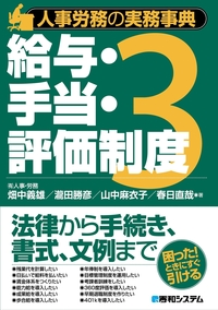 人事労務の実務事典3 給与・手当・評価制度-電子書籍