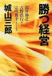 勝つ経営-電子書籍