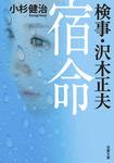 検事・沢木正夫 宿命-電子書籍