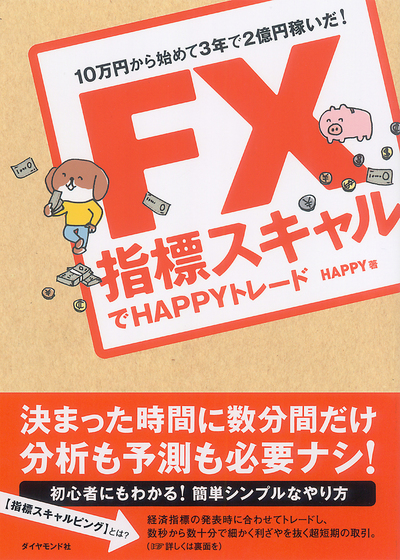 FX 指標スキャルでHAPPYトレード-電子書籍