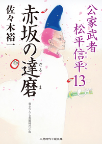 赤坂の達磨 公家武者 松平信平13