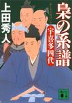 梟の系譜 宇喜多四代-電子書籍