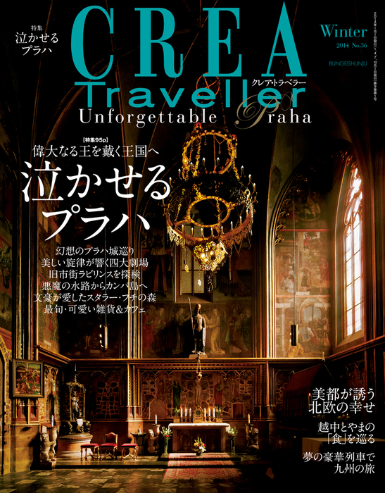 CREA Traveller 2014 Winter NO.36拡大写真