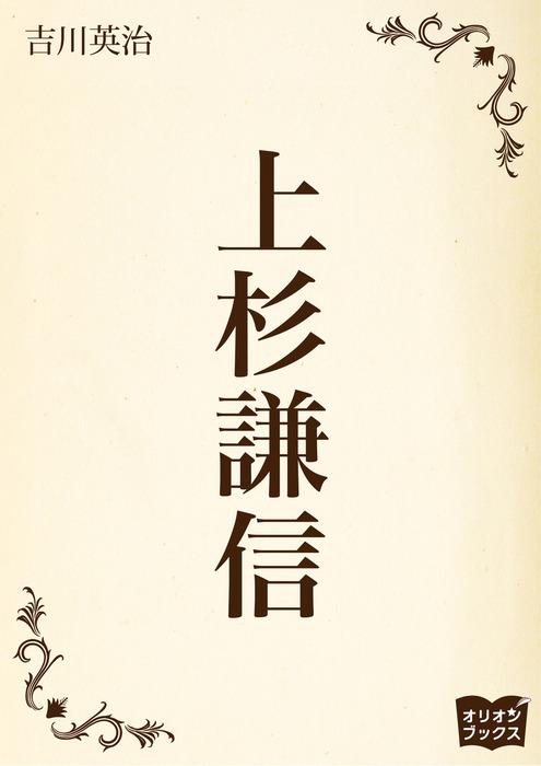 上杉謙信-電子書籍-拡大画像