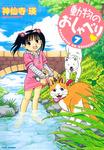 動物のおしゃべり (7)-電子書籍