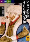興亡の世界史 オスマン帝国500年の平和-電子書籍