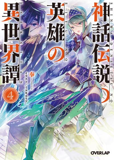 神話伝説の英雄の異世界譚 4-電子書籍