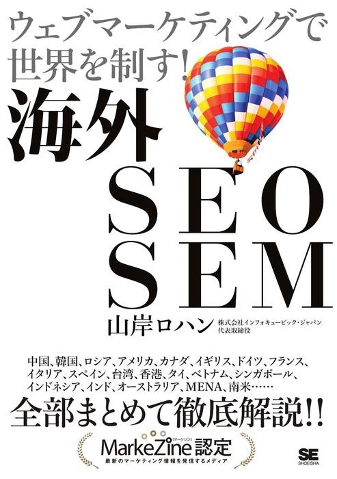 海外SEO SEM ウェブマーケティングで世界を制す!拡大写真
