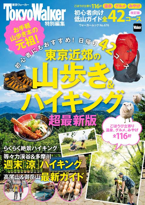 東京近郊の山歩き&ハイキング2016年超最新版拡大写真