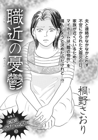 身内が憎くてたまらない!!~職近の憂鬱~-電子書籍