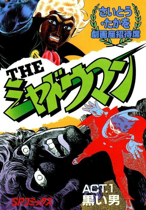 The SHADOWMAN Vol.1-電子書籍-拡大画像
