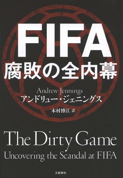 FIFA 腐敗の全内幕-電子書籍