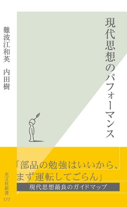 現代思想のパフォーマンス-電子書籍-拡大画像