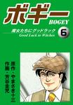 ボギー(6)-電子書籍