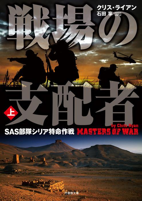 戦場の支配者 SAS部隊シリア特命作戦 上-電子書籍-拡大画像
