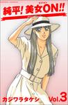 純平!美女ON!! 3-電子書籍