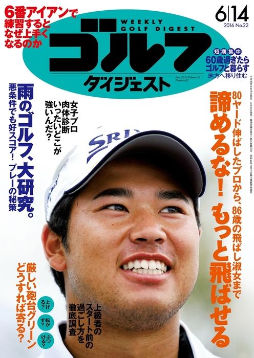 週刊ゴルフダイジェスト 2016/6/14号拡大写真