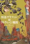 怪盗グリフィン対ラトウィッジ機関-電子書籍