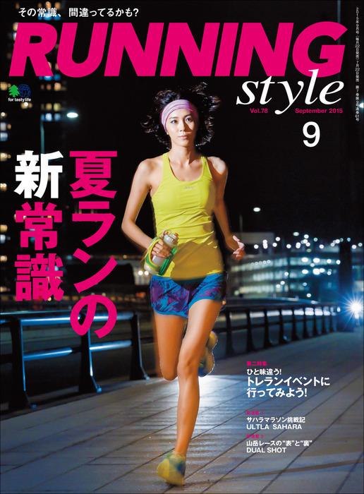 Running Style(ランニング・スタイル) 2015年9月号 Vol.78拡大写真