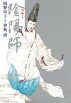 陰陽師 2巻-電子書籍