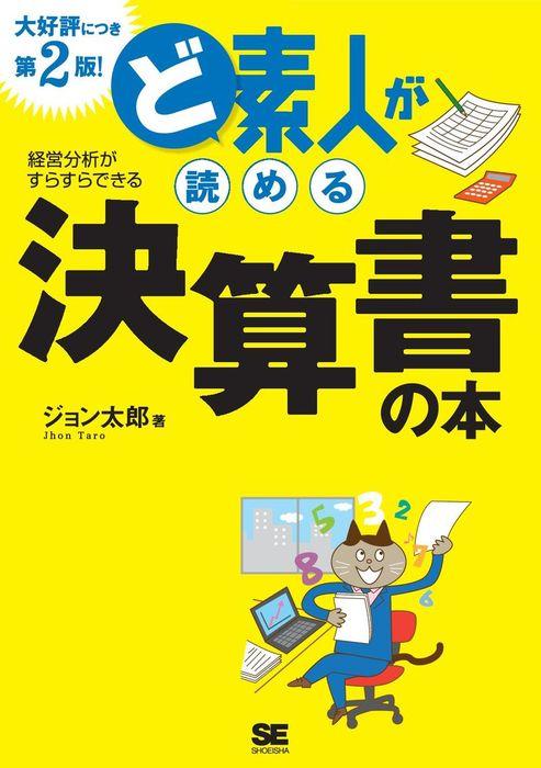 ど素人が読める決算書の本 第2版!-電子書籍-拡大画像
