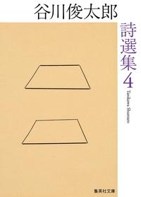 谷川俊太郎詩選集 4-電子書籍