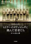 ヒトラーのオリンピックに挑んだ若者たち ボートに託した夢-電子書籍