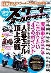 モトチャンプ特別編集 得するスクーター オールカタログ '14-'15-電子書籍