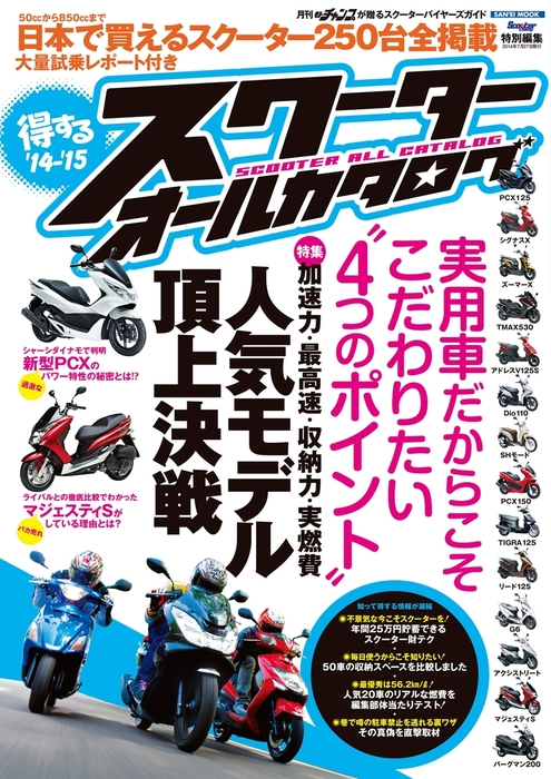 モトチャンプ特別編集 得するスクーター オールカタログ '14-'15拡大写真