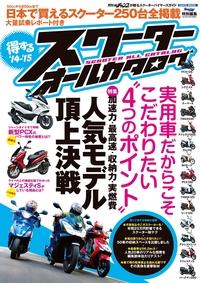 モトチャンプ特別編集 得するスクーター オールカタログ '14-'15