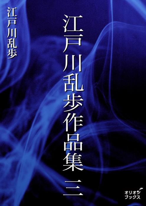江戸川乱歩作品集 三-電子書籍-拡大画像