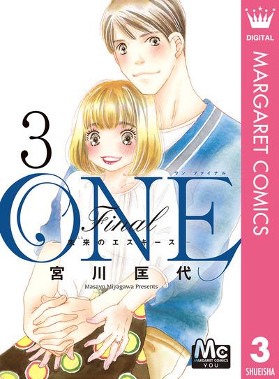 ONE Final ―未来のエスキース― 3-電子書籍