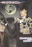 シャーロック・ホームズの冒険 3 ~六つのナポレオン胸像~-電子書籍