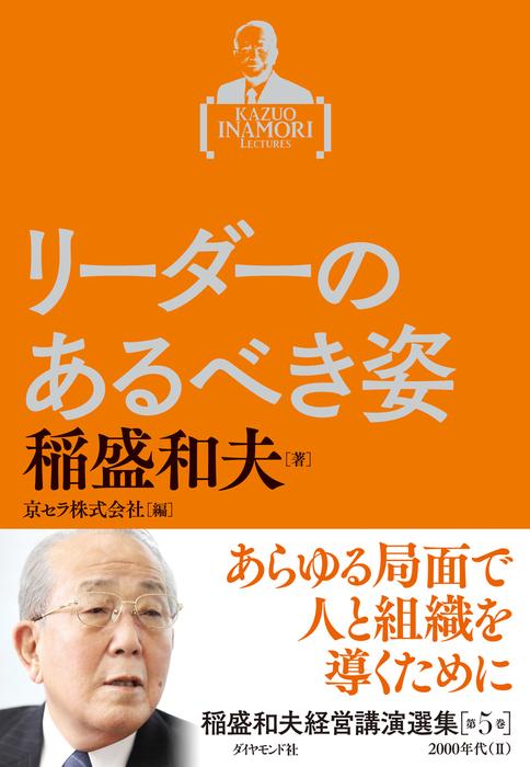 稲盛和夫経営講演選集 第5巻 リーダーのあるべき姿拡大写真