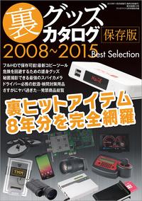 裏グッズカタログ2008~2015保存版-電子書籍