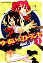 ゆーあい☆エトランゼ(アクションコミックス)