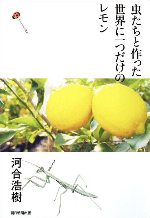 虫たちと作った世界に一つだけのレモン拡大写真