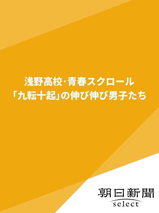 浅野高校・青春スクロール 「九転十起」の伸び伸び男子たち-電子書籍-拡大画像