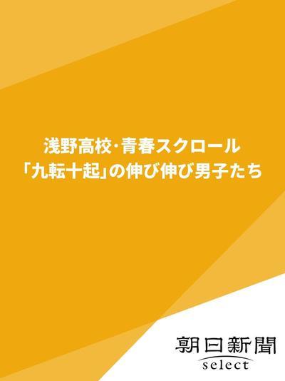 浅野高校・青春スクロール 「九転十起」の伸び伸び男子たち-電子書籍