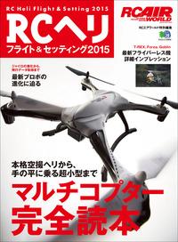 RCヘリ フライト&セッティング2015