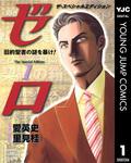 ゼロ The Special Edition 1 旧約聖書の謎を暴け!―キリストの禁忌(タブー)―-電子書籍