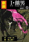 I・餓男 5 逃殺行-電子書籍