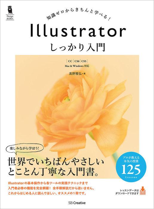 Illustrator しっかり入門 [CC/CS6/CS5]拡大写真