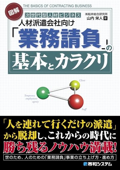 図解 人材派遣会社向け「業務請負」の基本とカラクリ-電子書籍
