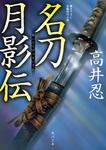 名刀月影伝-電子書籍