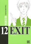 EXIT~エグジット~ (12)-電子書籍