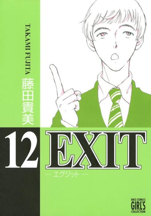 EXIT~エグジット~ (12)拡大写真