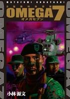 「OMEGA7」シリーズ